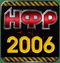 Результаты шоу 2006