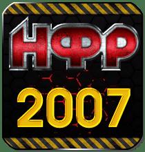 Результаты шоу 2007