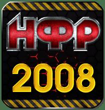 Результаты шоу 2008