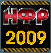 Результаты шоу 2009