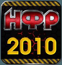 Результаты шоу 2010