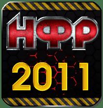 Результаты шоу 2011