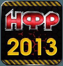 Результаты шоу 2013
