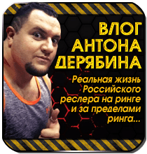 Влог Антона Дерябина