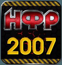 Фотографии шоу 2007