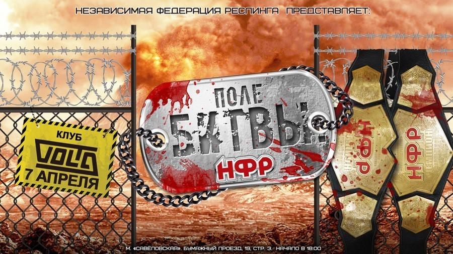 Поле Битвы - НФР! 7 апреля, Москва