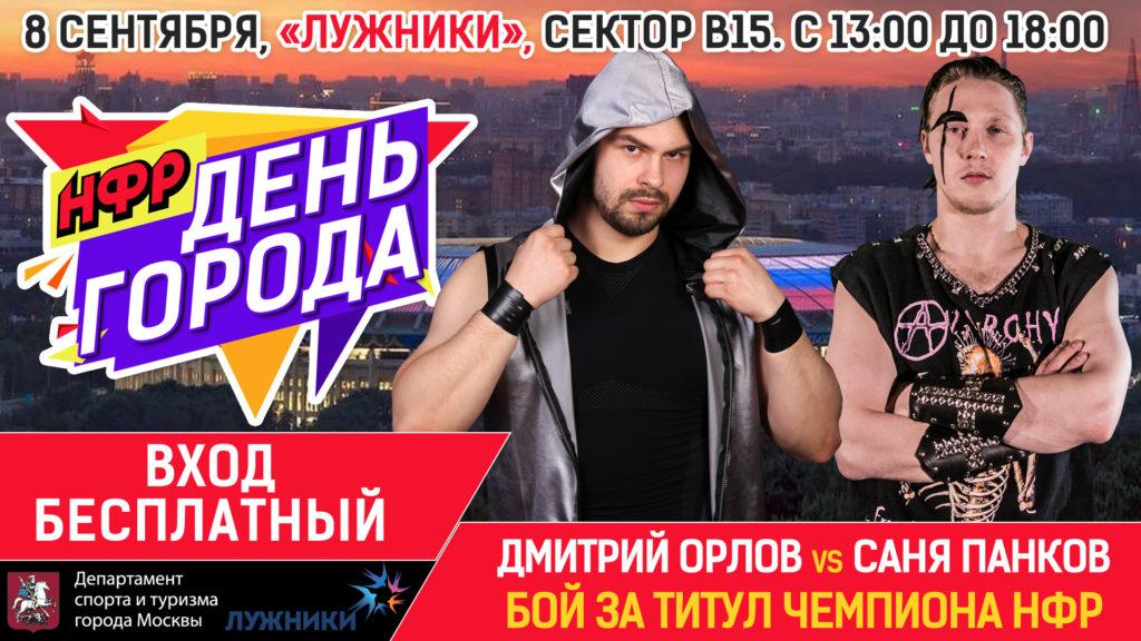 """Выступление НФР в """"Лужниках"""" на День города"""