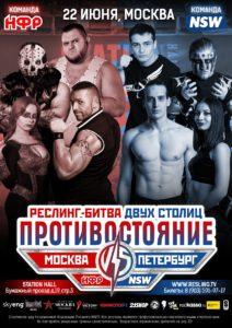 """Постер НФР """"Противостояние"""" - главное событие"""
