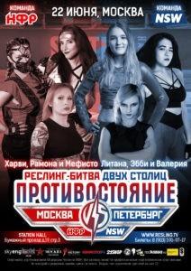 """Постер НФР """"Противостояние"""" - женский матч"""