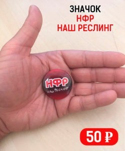 "Значок НФР ""Наш реслинг"""