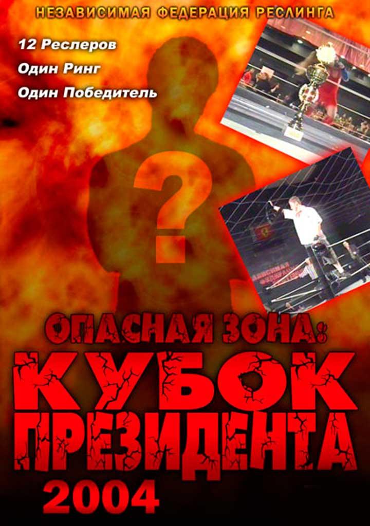 """НФР """"Опасная Зона"""" №7"""