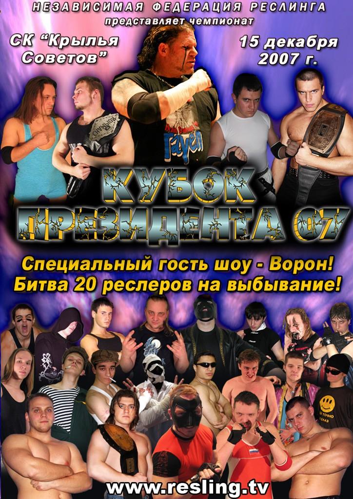 "НФР ""Кубок Президента"" 2007"