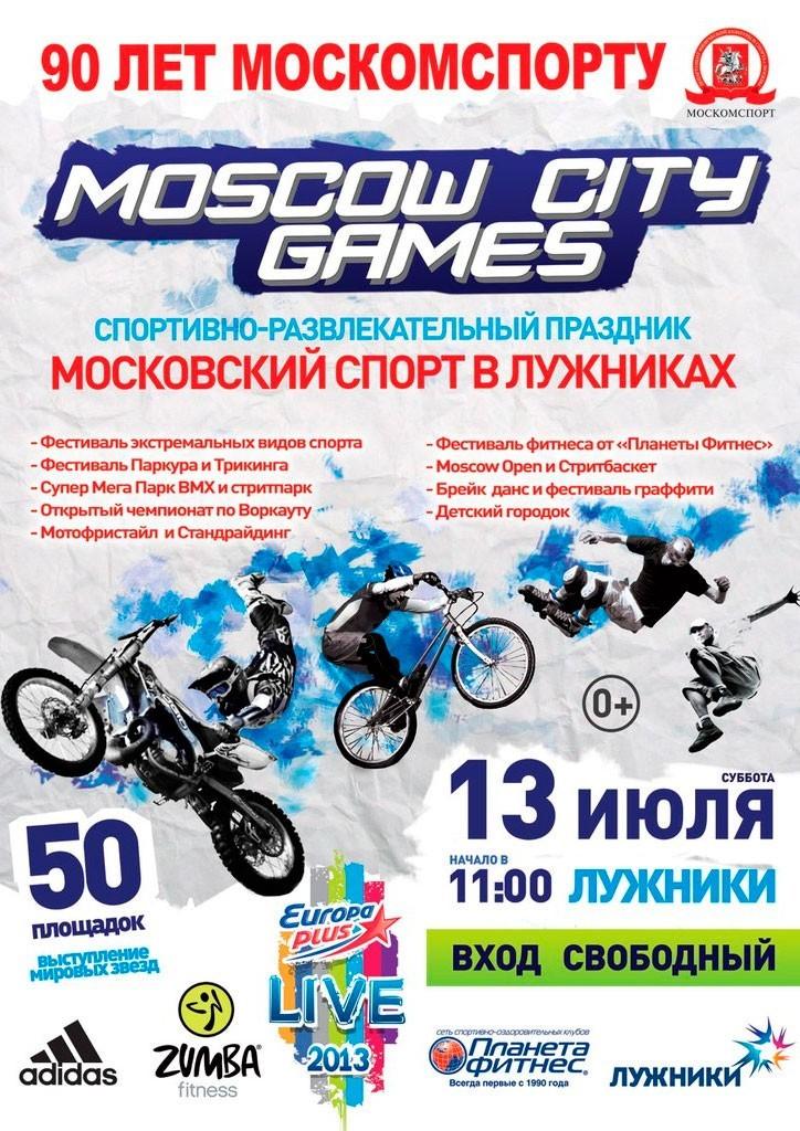 """Показательное шоу НФР """"MoscowCityGames"""" 2013"""