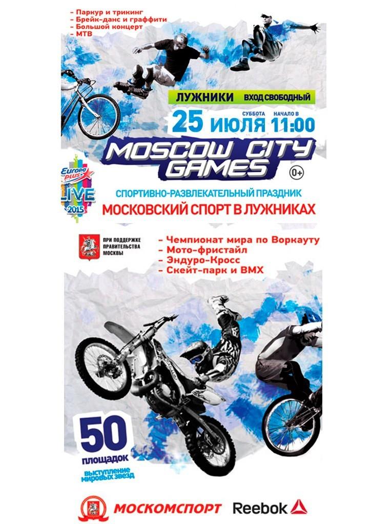 "НФР на празднике ""Moscow City Games"" 2015"