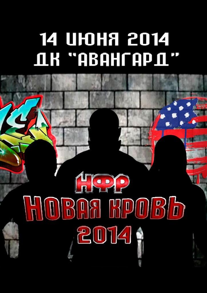 """НФР """"Новая Кровь"""" 2014"""