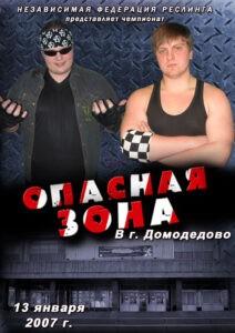 """НФР """"Опасная Зона"""" №36"""