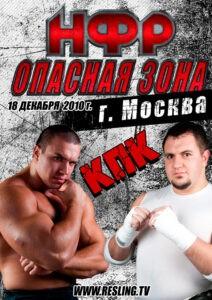 Показательные Выступления в Красноярске