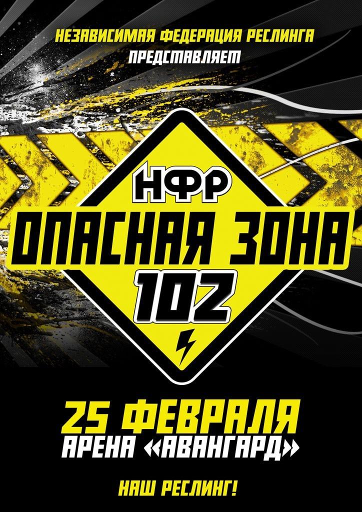"""НФР """"Опасная Зона"""" №102"""