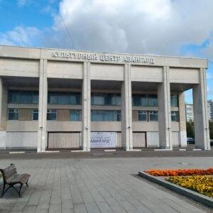 "Культурный центр ""Авангард"""