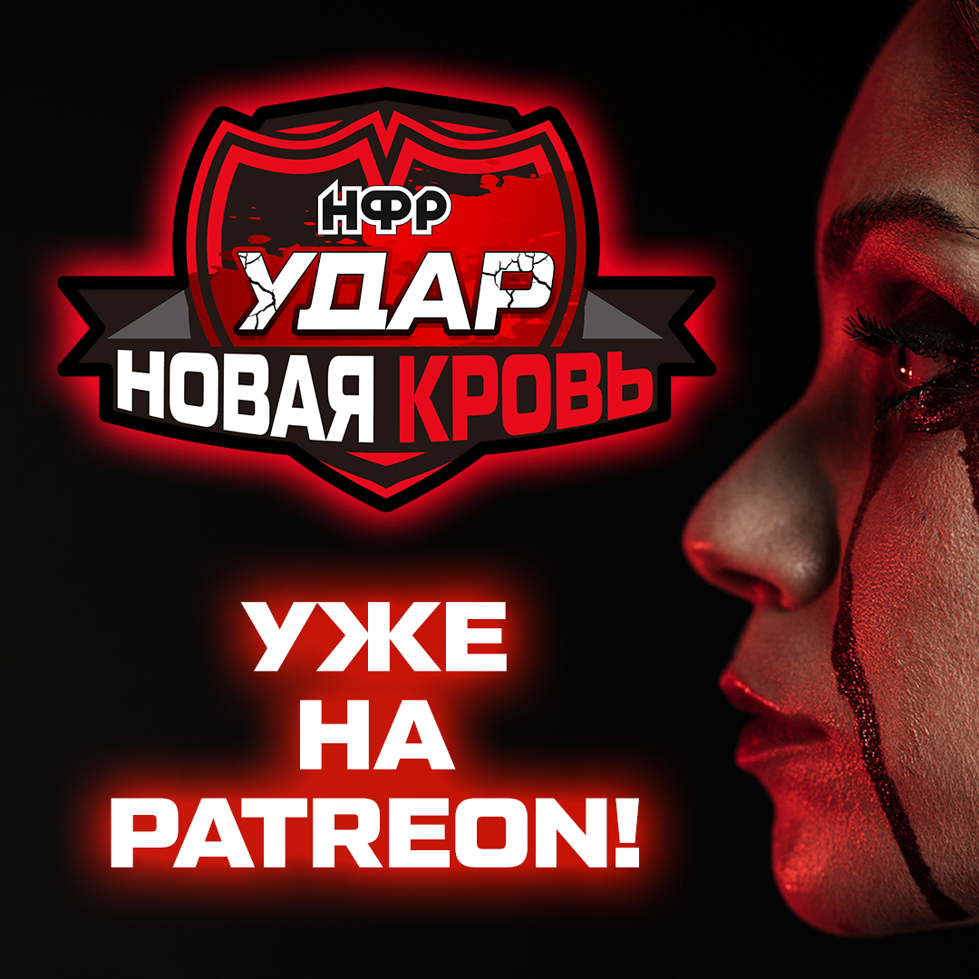 """Спецвыпуск НФР """"Удар"""" Новая Кровь!"""