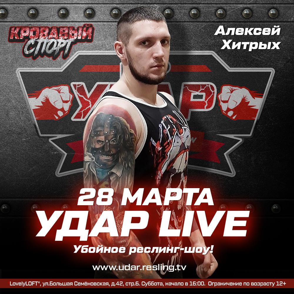 """Алексей Хитрых - участник """"Удар LIVE"""""""