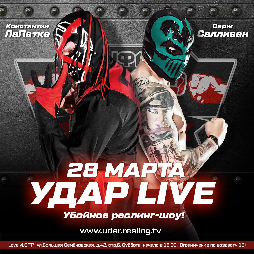 "ЛаПатка и Салливан направляются на ""Удар LIVE""!"