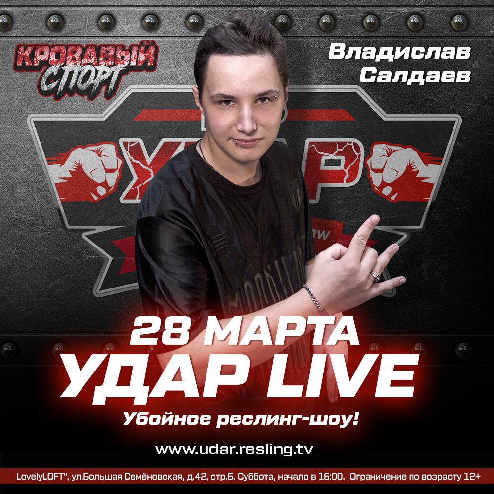 """Владислав Салдаев на """"Ударе""""!"""