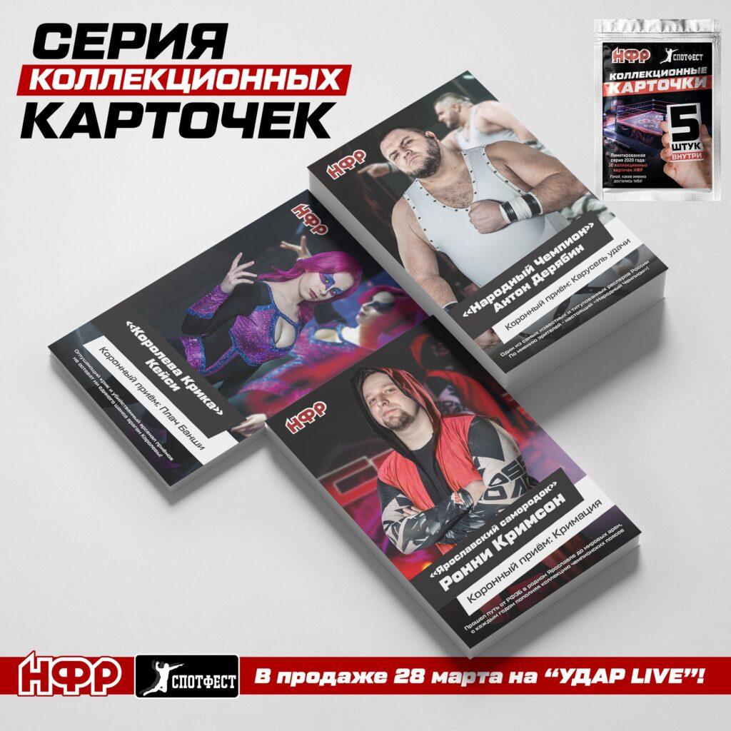 Коллекционная серия карточек НФР