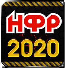 Видео реслинг шоу НФР 2020