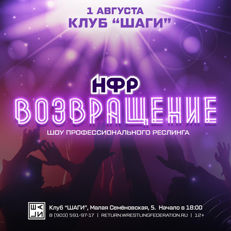 """Реслинг-шоу НФР: Возвращение – 1 августа в клубе """"Шаги"""""""